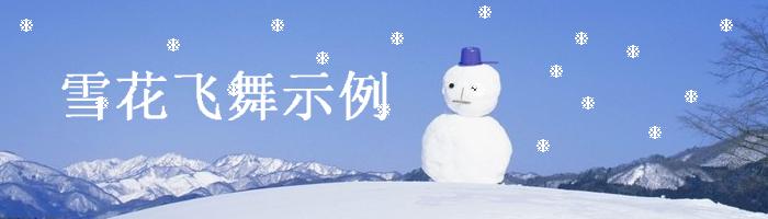 snow_ad